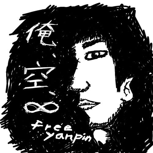 http://freeyanpin.net/yanpinblog/CD_mini.jpg