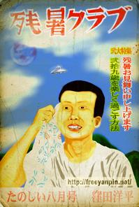 zansyo_FINISH.jpgのサムネール画像のサムネール画像のサムネール画像のサムネール画像のサムネール画像のサムネール画像のサムネール画像