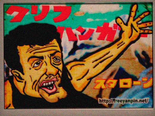 http://freeyanpin.net/yanpinblog/menko_mini.jpg