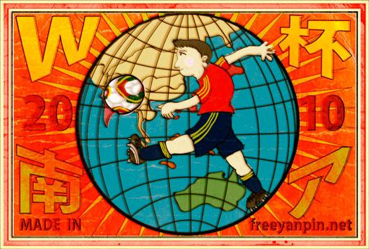 http://freeyanpin.net/yanpinblog/soccer_mini.jpg